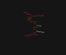 2級WEBデザイン技能士がHTMLソースを添削します