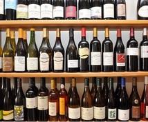大切な人へのプレゼントに!とっておきワインを選びます!