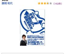勝間和代さん(経済評論家)の著作に学び実践します breakthroughの自己実現methodを要約します!