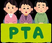 PTA・保護者会書類作成します 役員の仕事おつかれさまです。お助けいたします