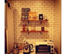 今のお部屋をオシャレなお部屋に作り変えます 今なら理想のお部屋の作り方が分かるPDF資料をプレゼント♪