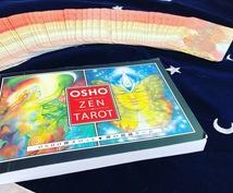 OSHO 禅タロットにて今の悩みを読んでいきます タロットで、いま苦しいところを取り除きましょう