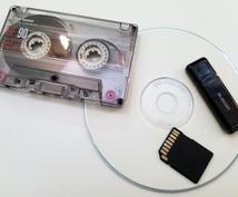 古い録音ソースからノイズを取り綺麗に仕上げます 思い出の記録を末長く残したい方は是非ご利用ください!