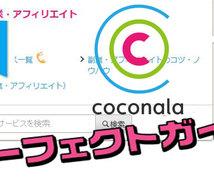 ココナラ 副業・アフィリエイトのリストを作ります ココナラ 副業・アフィリエイト最新パーフェクトガイド
