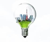 超必見!新電力ビジネスの情報案内をしてます OL・主婦大歓迎!副業、起業しようとしている方にも必見!