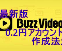 バズビデオ0.2円アカウント作成方法教えます 規制後のアカウント作成方法が判明