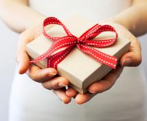 大好きなお相手へのプレゼント選びサポートします プレゼント選びにお困りの方にオススメ!