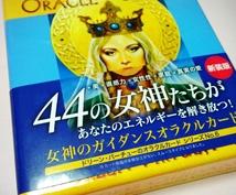 女神のガイダンスオラクルカードで、3枚引きリーディング致します。
