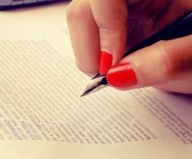 文章の添削・校正します 文学部教員が誤字脱字・言い回しなど第三者の目でチェック!