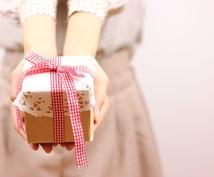 その人の生まれ持った素質からどんなプレゼントが喜ばれるかお教えします!