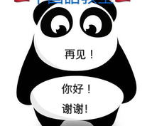 中国語教えます。ます ビジネスに役立ちたい方、中国にかかわるビジネスをしたい方へ