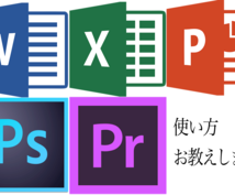 MS/Adobe 各種ソフトの使い方教えます 元教師がMicrosoft/Adobeソフトの使い方教えます