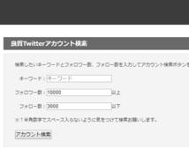 Twitterアカウント管理システムを構築します あなただけが使用するツールをサーバーに構築します
