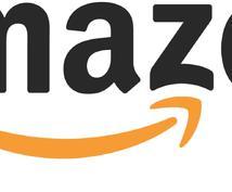 【無料】Amazonビジネスのノウハウを100名まで無料で提供
