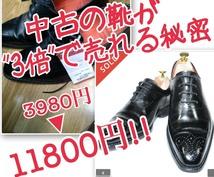 副業初心者が初月から3万円稼げた転売術を紹介します 流行りのメルカリを使った最新の転売術で稼いでみませんか?