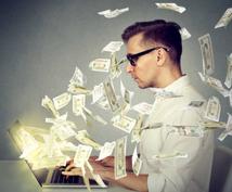 収入UP!サイトアフィリ作成の基本書を提供します 副業・サイトアフィリを始めようと思っている方へオススメ