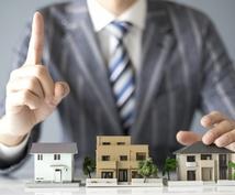 不動産投資のご相談承ります 不動産投資家が相談に乗ります。