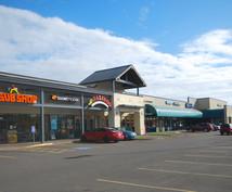 米国の店舗リサーチ経験活かした視点でご協力できます Oregon在住 現地物件調査