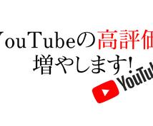 YouTubeの高評価増やします 高評価が+20増えるまで拡散&宣伝致します!!