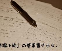 あなたの『長編小説』の感想書きます!