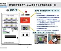 地域安全&防災蓄電池自販機を500円で設置できる方法を教えます