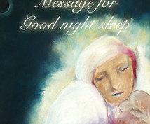 安らぎと愛のヒーリングメッセージをお届けします エクスプレス・ワンオラクルヒーリング【深夜対応・90分以内】