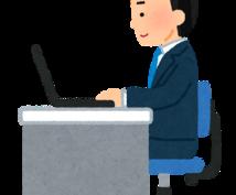 ネット上に掲載する様々な記事の代筆をします ココナラの説明文、アドセンス審査用記事等、面倒な文章作成
