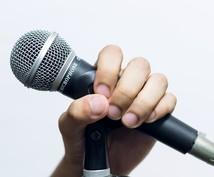 歌のアドバイスします 現役オペラ歌手があなたの音源を個人指導!