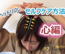 動画とテキストでヘッドのセルフケアをお教えします 眠りが浅くて悩んでいて、睡眠の質を高めたいあなたへ
