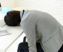 脳と身体の『疲れが残らない生活』しませんか?(1週間サポートつき)