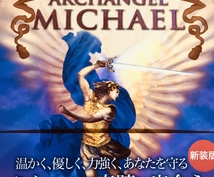 大天使ミカエルからの温かいメッセージをお伝えします ✨力強く 優しい メッセージが欲しい方へ✨