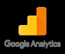 Googleアナリティクスを導入致します Googleアナリティクスの導入が分からない方必見です!
