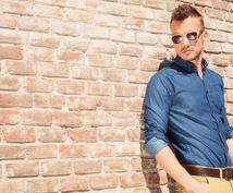 男性専門!!プロのスタイリストによるファッションコーディネートや選ぶお店、服のアドバイス