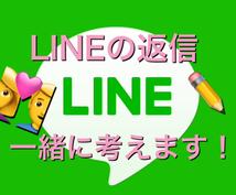 恋愛得意な女子がLINEの返信を一緒に考えます 26歳で今までお付き合い人数10人!告白成功率100%