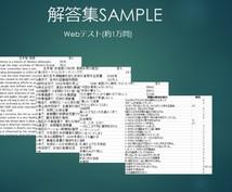 就職活動におけるテストの問題・解答集を販売致します 【即日対応】18卒 Webテスト解答集