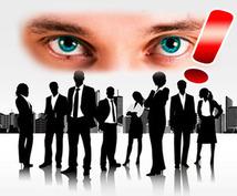 ■お客さま目線で辛口診断■あなたのネットショップ、サイト、実店舗の何がNG?
