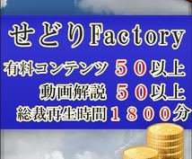 たった7ヶ月で100万を稼いだせどり術 8000円分の儲かる商品リストプレゼント!