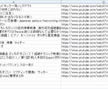 [使い方★工夫次第]youtubeURL収集ツールを販売します!