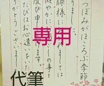 fujii3様専用ページ★代筆します fujii3様専用★手紙代筆させて頂きます