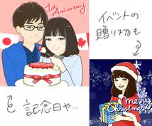 記念日用イラスト描きます 誕生日のプレゼントなどにイラストを描きます