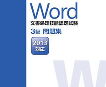 Word、Excel資格希望者をサポートします 取得で有利なOfficeWord、Excelの資格取得