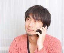 究極に暇なあなたに電話をかけます 話す相手が本当にいないあなたに向けて