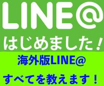 海外LINE@の運用方法をすべて教えます 海外版LINE@の使い方を知りたい方にオススメです