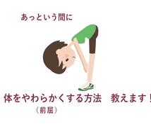 体をやわらかくする方法教えます(前屈編)おまけ付き