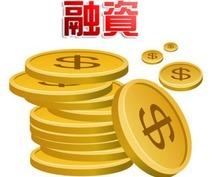 お客様の融資、資金調達のお手伝いします 融資、資金調達の全面的なサポートをさせて頂きます!