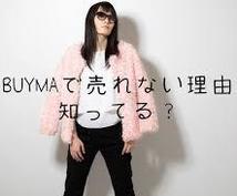 BUYMA(バイマ)出品商品をPRします BUYMA(バイマ)出品しても売れない!皆様を助けます!