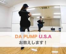 ダンス未経験OK!USAの振り付けを教えます 直接会わずにビデオ電話でお教えします!