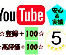 YouTube・登録者高評価増やします YouTubeチャンネルで登録者が増えないあなたへ