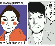 3色イラスト似顔絵描かせていただきます!