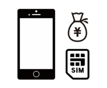 あなたにピッタリの格安SIM見つけます 携帯代を安くしたい方、少しでも興味ある方必見!